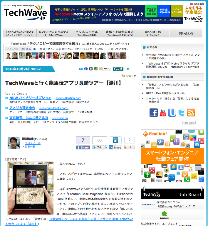 techwave_ryoma